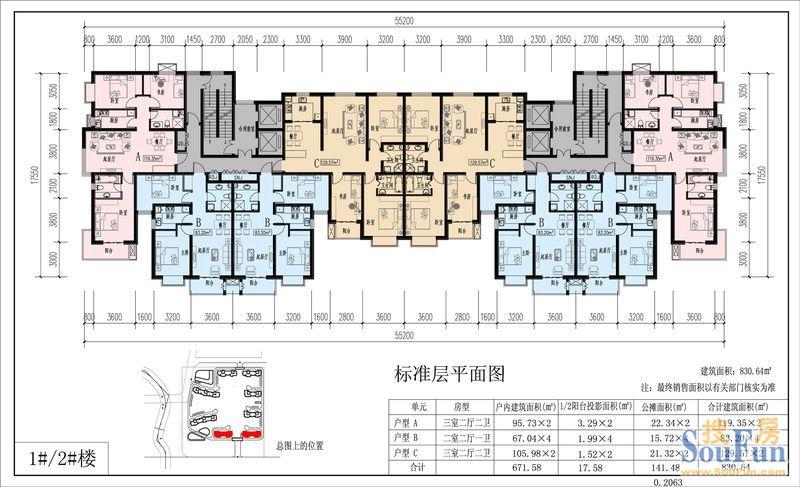 颐景蓝湾一号楼 二号楼平面图