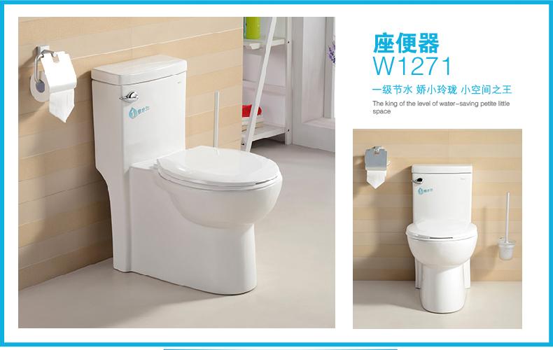 洁具W1271节水王马桶 超节水坐座便器