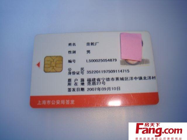 上海居住证办理条件2014 上海居住证办理流程