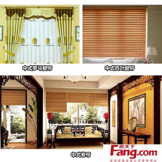 中式窗帘的分类