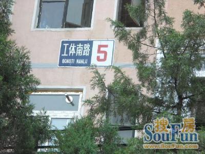 朝阳工体工体南路5