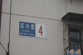 优惠出租塘沽新河街百兴里66平米1室1厅1卫