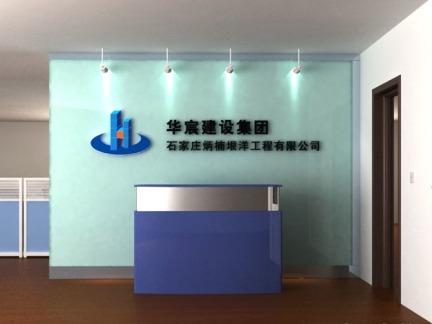 公司形象墙效果图片