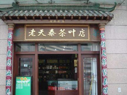中式茶叶店门面装修效果图