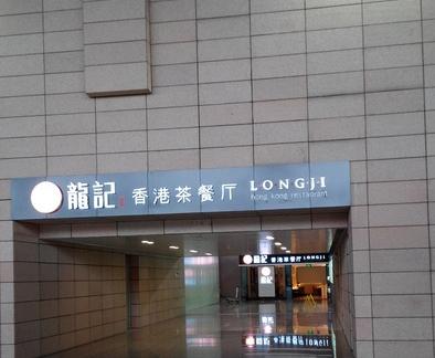 香港龙记茶餐厅门面设计图片
