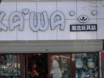创意玩具店门头图片