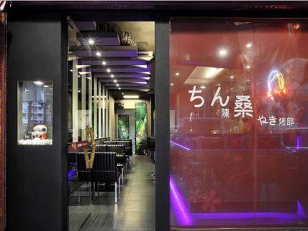 日式烧烤店装修设计
