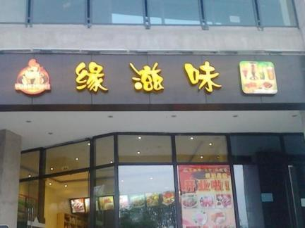 冷饮店门头图片
