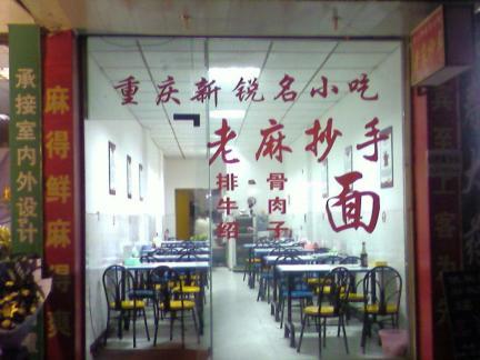 小吃店装修门面设计