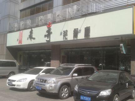 广州表哥茶餐厅门面设计