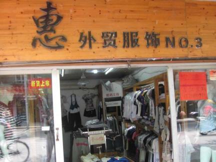 服装店门头装饰图片