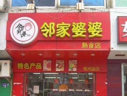 熟食店装修门头图片