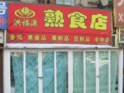 熟食店装修门面图片