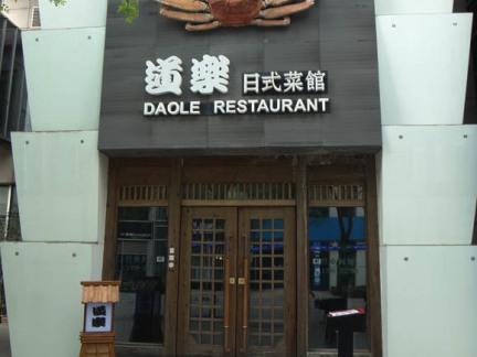 日式菜馆店面装修效果图