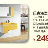 帝王浴室柜H51 900