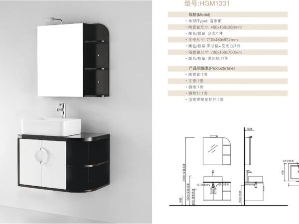 恒洁浴室柜HGM1331