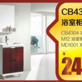 帝王浴室柜CB4304
