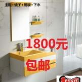 帝王浴室柜YKL-H111