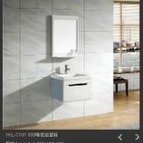 帝王浴室柜YKL-C101