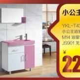 帝王浴室柜YKL-T43
