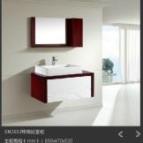 帝王浴室柜SM2002