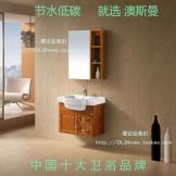 澳斯曼浴室柜AS-1678B