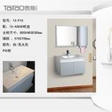 泰陶浴室柜TA-P18