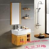 大卫浴室柜ysg001