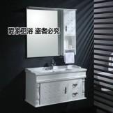 爱家浴室柜7025