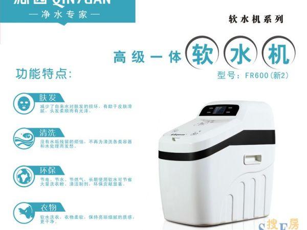 沁园家用软水机FR600(新2)全自动