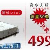 简欧精品双人床499元不含垫