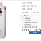 A.O.史密斯EMGP-D燃气热水器