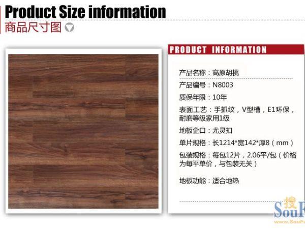 圣象N8003 高原胡桃强化复合地板