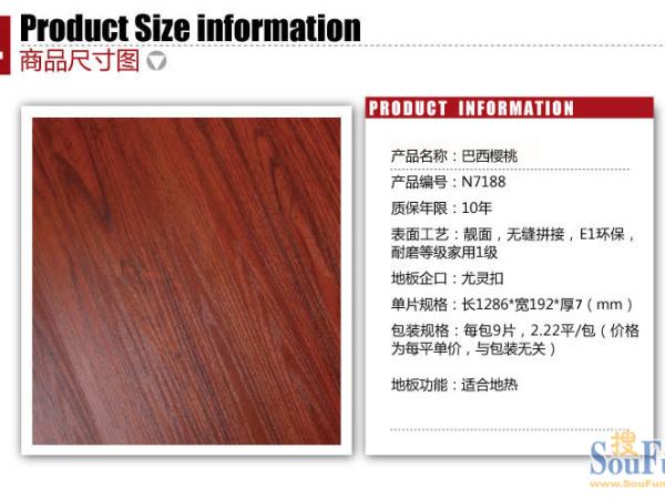 圣象N7188 巴西樱桃强化复合地板