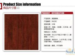 圣象N6282 美国樱桃强化复合地板