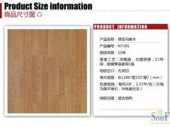 圣象N7185 塔克马橡木强化复合地板