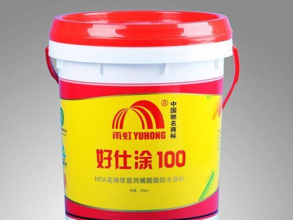 好仕涂100高弹质丙烯酸酯防水涂料