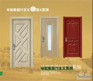 升达免漆门中式深雕门BX1-A106木门图片