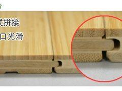 大庄品竹系列103010碳侧红茶(钢刷)竹地板