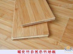 七色云彩wb001竹地板