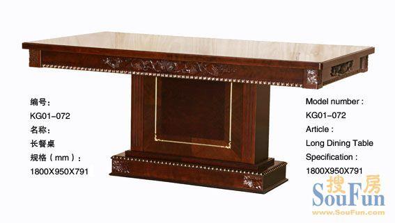 标致凯欧丽斯系列-长餐桌