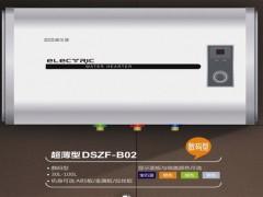 渥尔渥DSZF-T15热水器:安全呵护 悦享生活