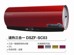 渥尔渥DSZF-SD05热水器