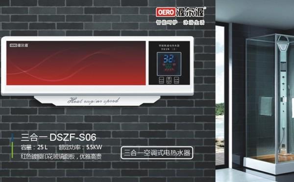 渥尔渥DSZF-T12热水器:智能呵护 沐浴生活