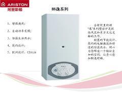 阿里斯顿L1PB20-BS18KW热水器