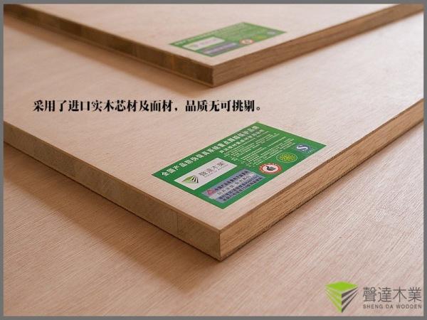 声达1.8 E0级 柳桉细木工板/大芯板