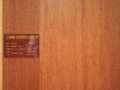 格莱茵菠萝格独拼实木复合地板