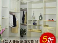 现代简约风格整体衣柜 纯大亚板衣柜