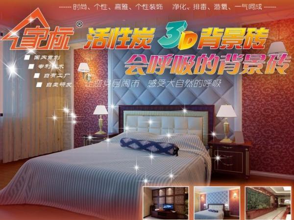 哈尔滨市家标活性炭3D背景砖,国家专利,净化空气产品。