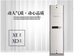 三菱电机变频柜机